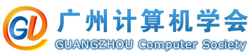 广州计算机学会LOGO.png