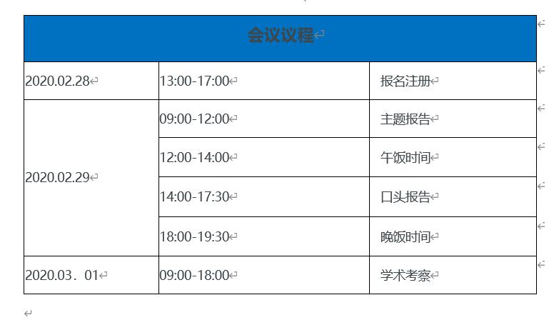ICSMSE2020 会议议程.png