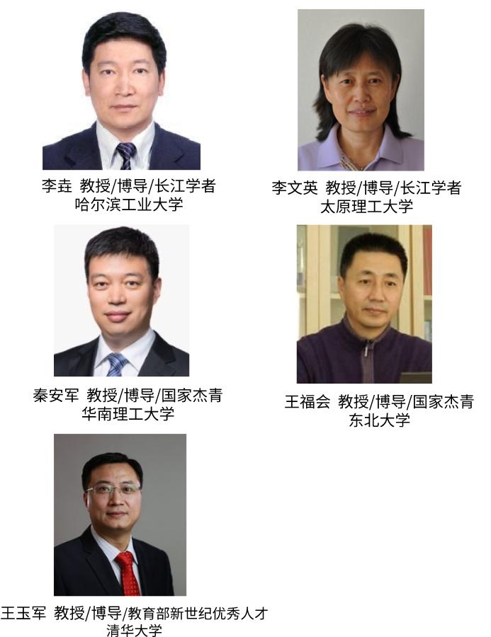 学术委员会   照片.png