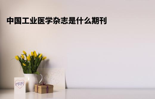 中国工业医学杂志是什么期刊 .jpg