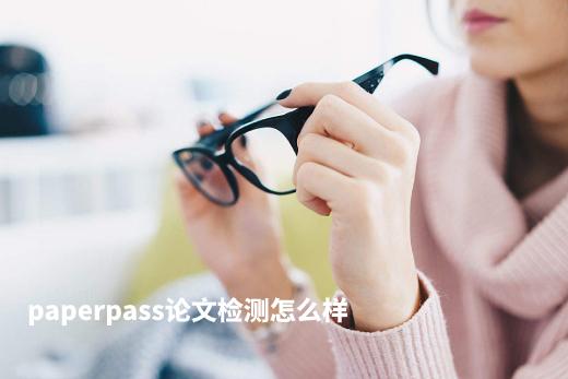 paperpass论文检测怎么样 .jpg