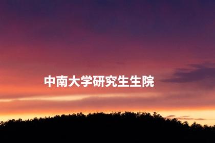 中南大学研究生生院.jpg