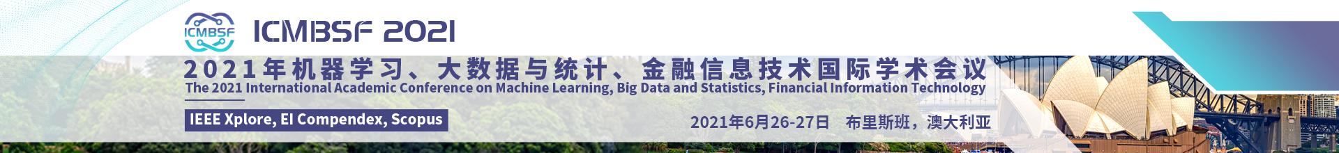 5月澳大利亚ICMBSF2021-学术会议云-何霞丽-20210115.png