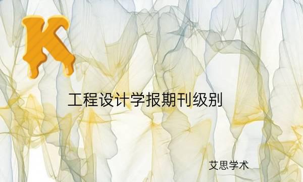 工程设计学报期刊级别_艾思学术.jpg