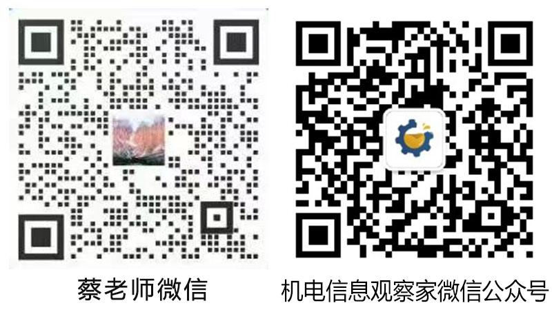 二维码-蔡+机电.jpg