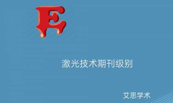 激光技术期刊级别_艾思学术.jpg