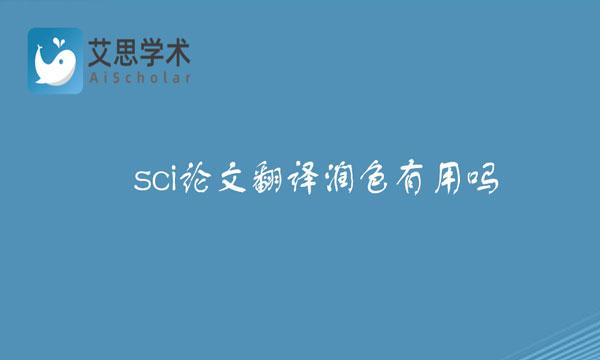 sci论文翻译润色
