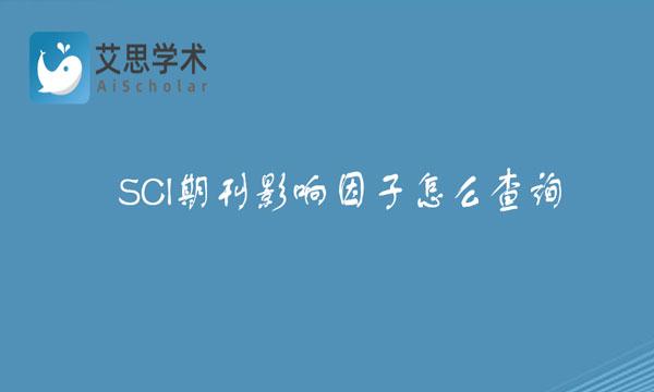 SCI期刊影响因子
