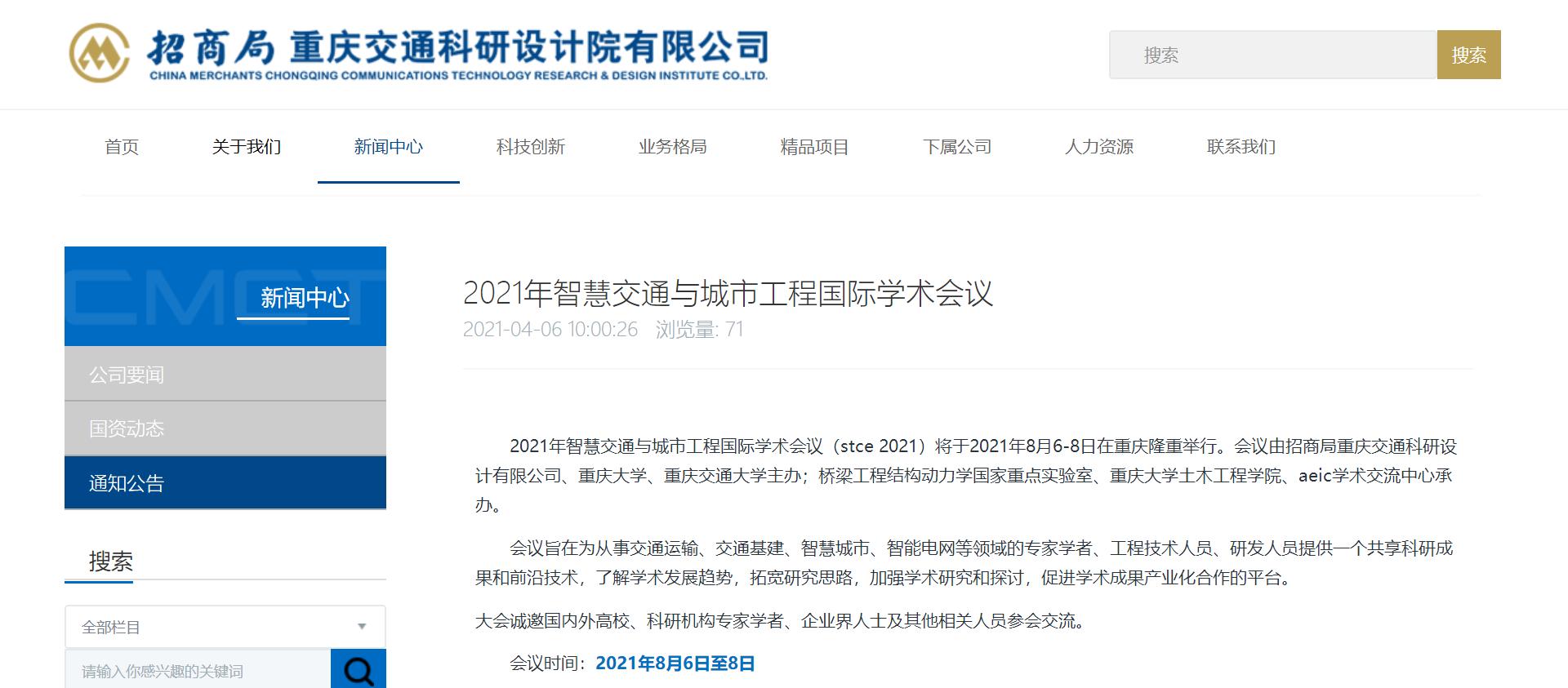 2021年智慧交通与城市工程国际学术会议-招商局重庆交通科研设计院有限公司.png