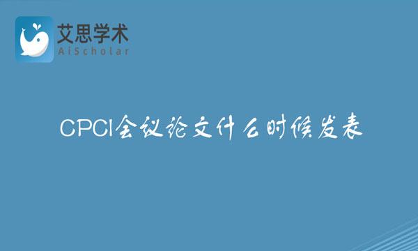 CPCI会议论文
