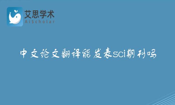 中文论文翻译