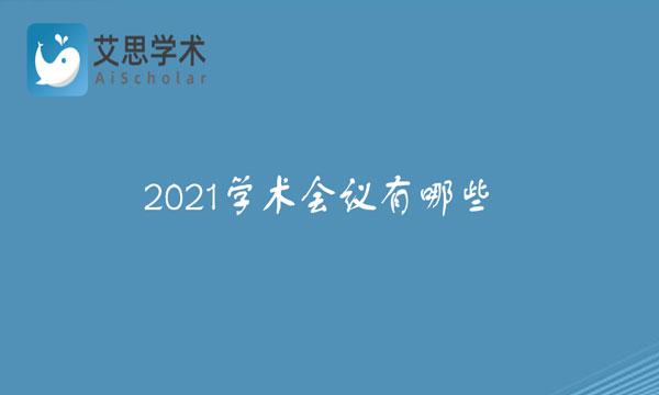 2021学术会议
