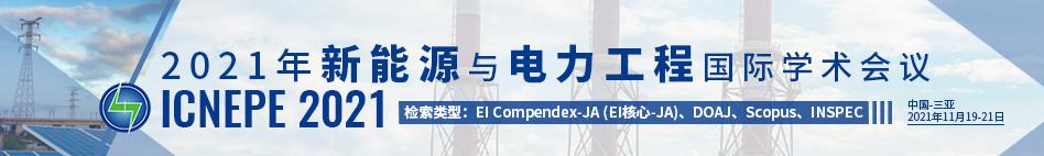 11月三亚ICNEPE 2021-知网-何霞丽-20210316.jpg
