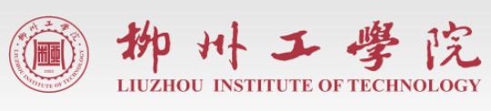 柳州工学院logo.png
