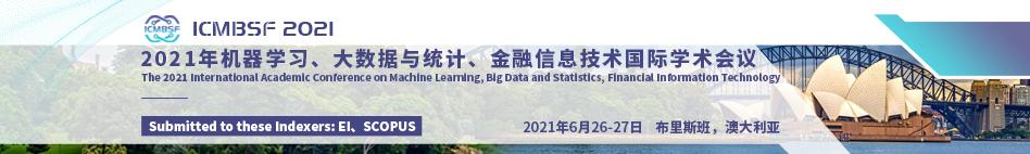5月澳大利亚ICMBSF2021-知网-何霞丽-20210115.jpg
