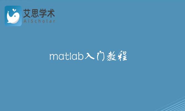 matlab入门