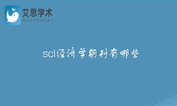 sci经济学期刊