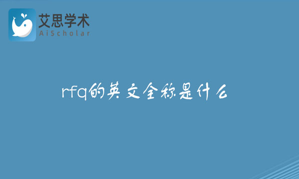 rfq英文全称