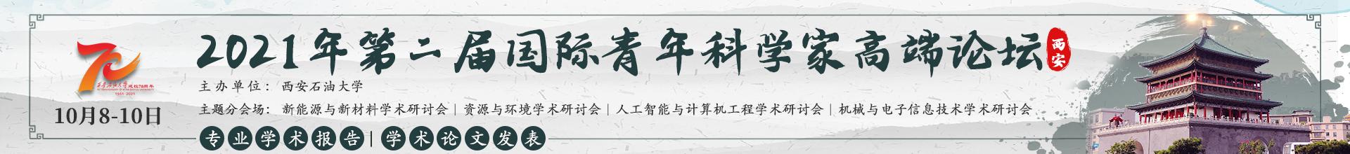 10月西安-IYSF 2021-会议云banner-20210603.png