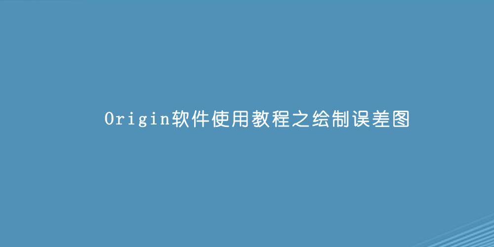 Origin软件使用教程之绘制误差图.jpg