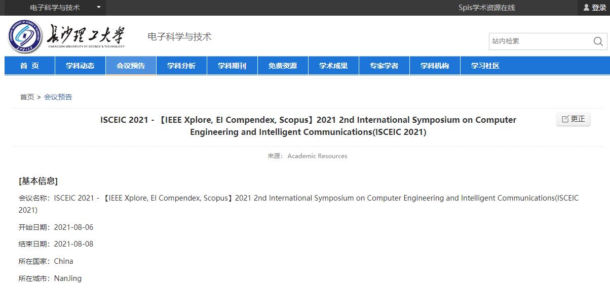 长沙理工大学电子科学与技术.png