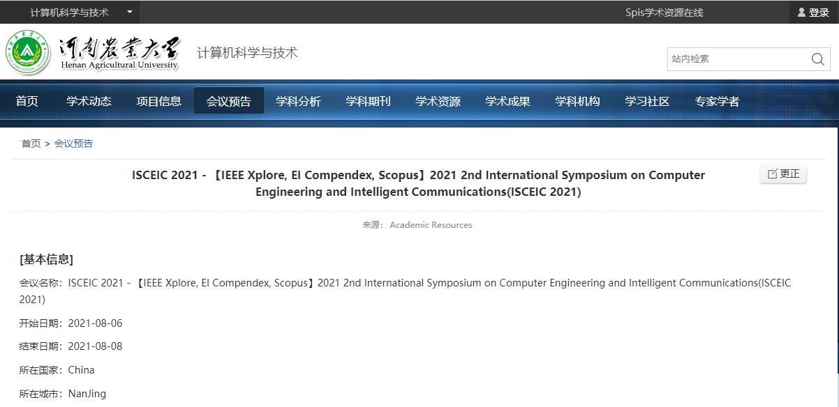 河南农业大学计算机科学与技术.png
