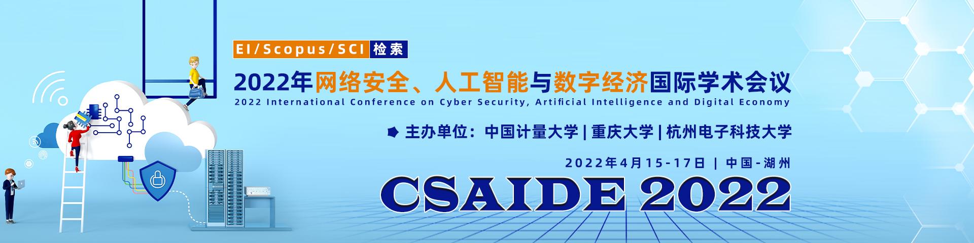 2022年4月湖州CSAIDE 2022-中文banner-何霞丽-20210706.jpg