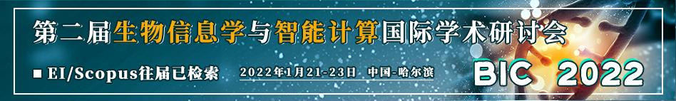 1月哈尔滨-BIC2022-知网-何霞丽-20210607.png