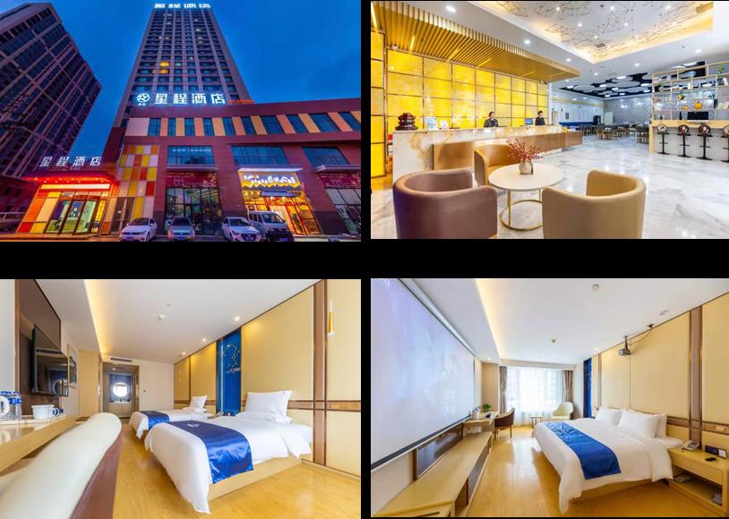 星程酒店.png