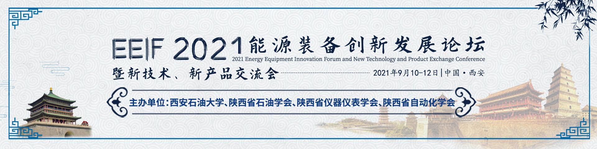 9月西安-EEIF 2021-banner中-何霞丽-20210622_看图王.jpg