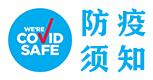 防疫须知logo.png