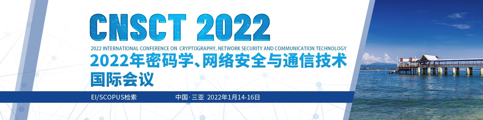 1月三亚-CNSCT2022-会议艾思banner-张寅婕-20210804.png