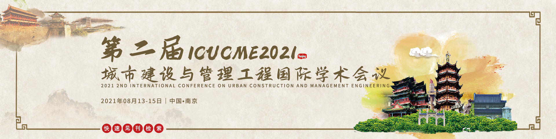 8月南京ICUCME 2021-会议艾思banner-何雪仪-20210207.png