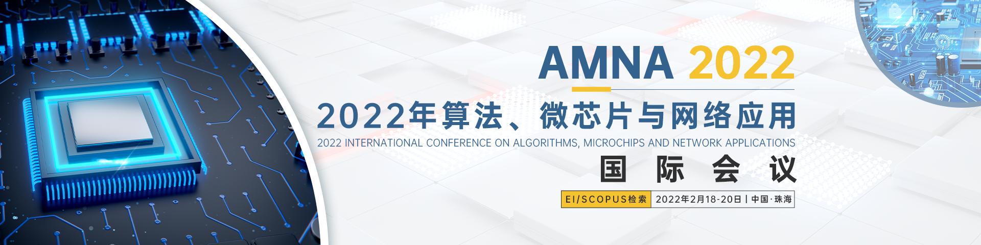 2月珠海-AMNA2022-会议艾思banner-何雪仪-20210804.png