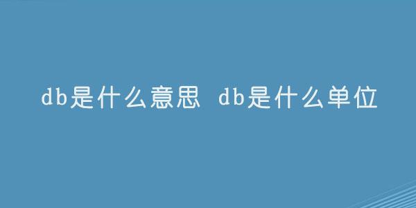 db是什么意思 db是什么单位.jpg