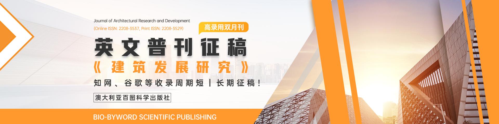 英文普刊征稿-《建筑发展研究》-艾思banner-何雪仪-20210827.png
