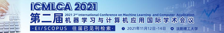 11月沈阳-ICMLCA2021 -知网-何霞丽-20210407.png