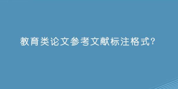 教育类论文参考文献标注格式.jpg