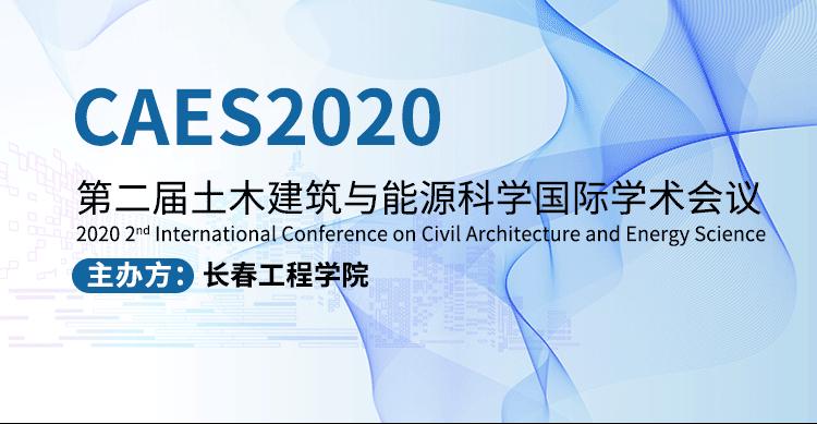 第二届土木建筑与能源科学国际学术会议(CAES2020)