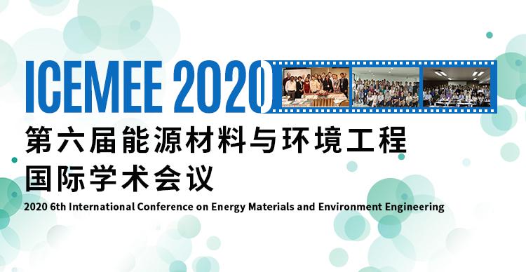 第六届能源材料与环境工程国际学术会议(ICEMEE2020)