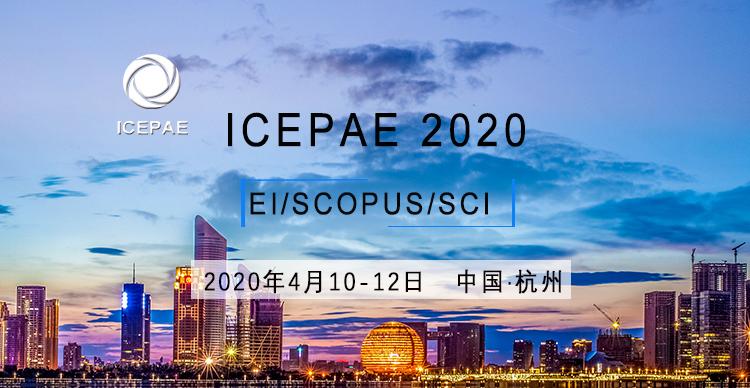2020年能源动力与自动化工程国际学术会议(ICEPAE2020)