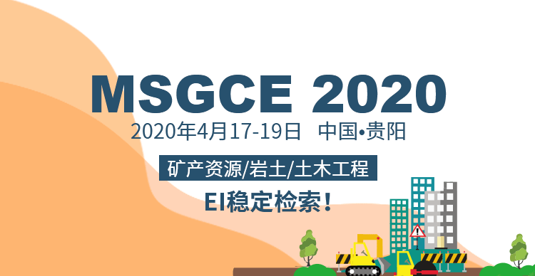 第五届矿产资源、岩土与土木工程国际会议(MSGCE 2020)