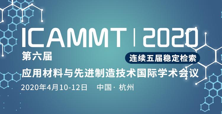 第六届应用材料与先进制造技术国际学术会议