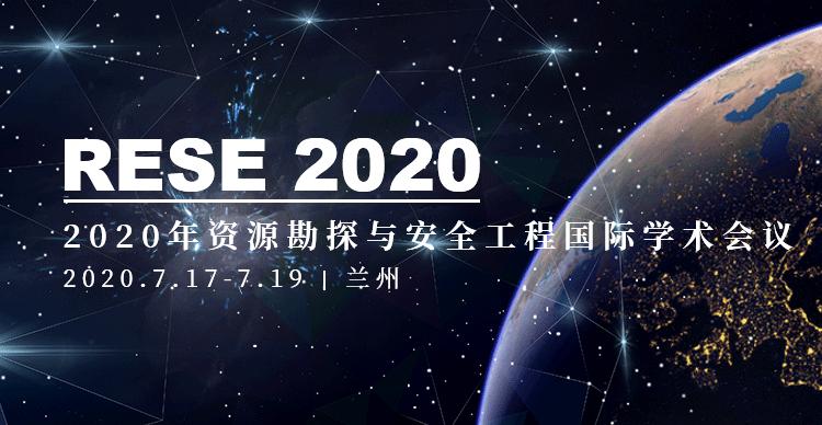 2020年资源勘探与安全工程国际学术会议(RESE 2020)