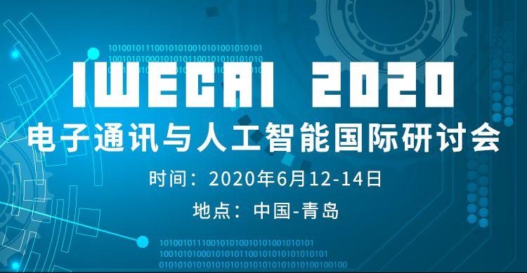 2020年电子通讯与人工智能国际研讨会(IWECAI 2020)