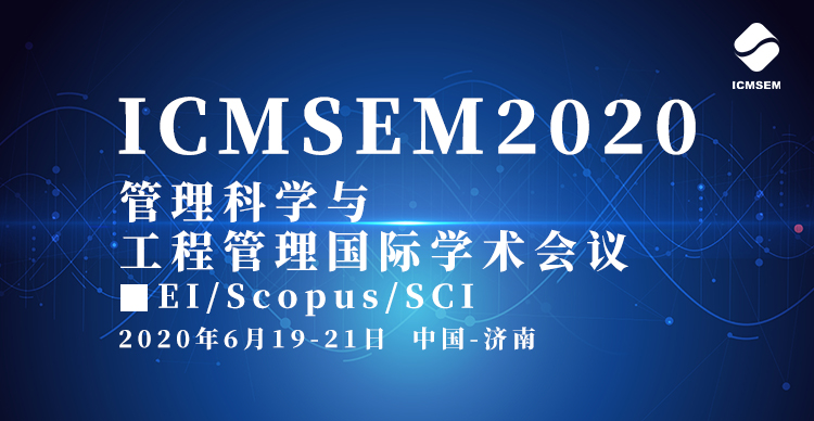 2020年管理科学与工程管理国际学术会议(ICMSEM2020)