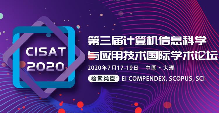 第三届计算机信息科学与应用技术国际学术论坛(CISAT 2020)