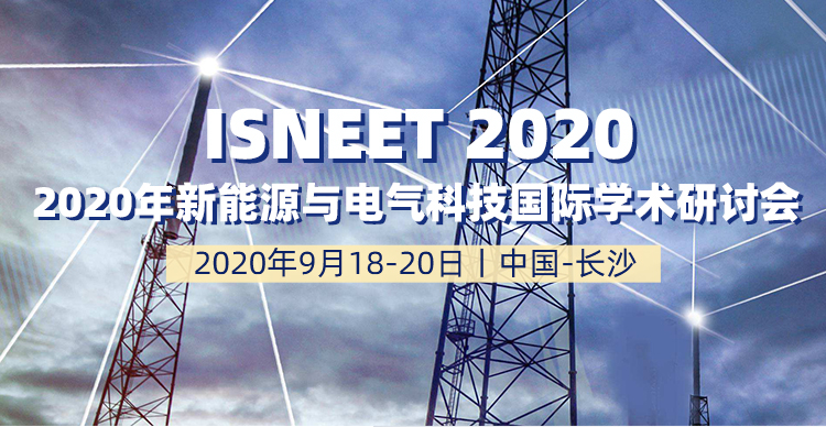 2020年新能源与电气科技国际学术研讨会(ISNEET 2020)