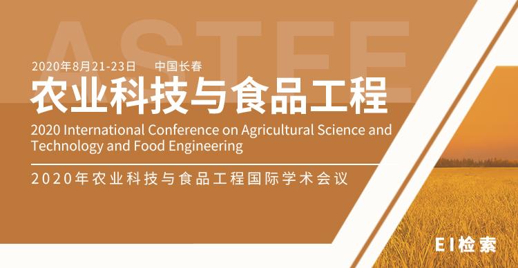 2020年农业科技与食品工程国际学术会议(ASTFE 2020)
