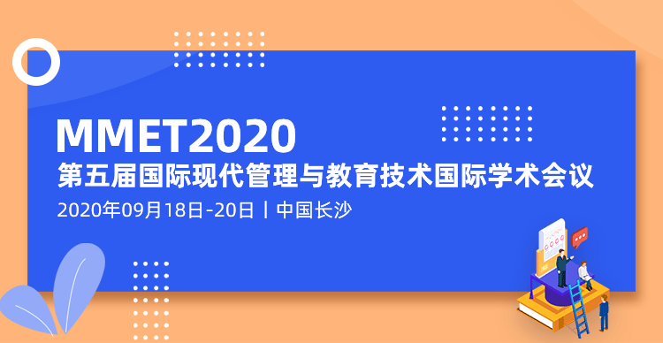 第五届国际现代管理和教育技术国际学术会议(MMET 2020)